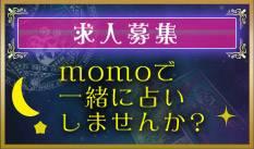 求人募集 momoで一緒に占いしませんか?