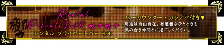 梅田 占いオカマ占い師 momoから騒ぎ情報