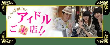 梅田 占いmomoにでんぱ組.incアイドルご来店!
