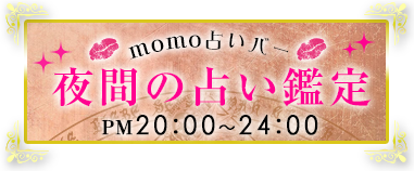 梅田 電話 夜間占い momoバー