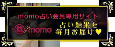 momo梅田 占い会員専用サイト