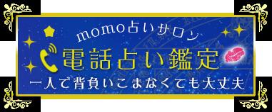 梅田 電話占い momo