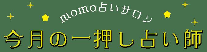 梅田 占い 今月の一押し占い師