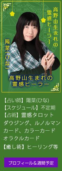 【高野山生まれの霊感ヒーラー】陽菜(ひな)