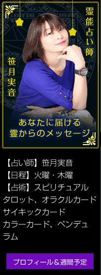 【霊能占い師】笹月実音(ささづきみおん)
