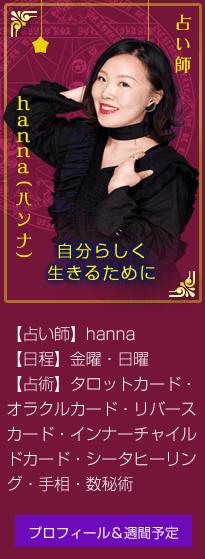 占い師 hannaハンナ 自分らしく生きるために