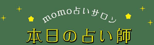 梅田 占い 本日の占い師