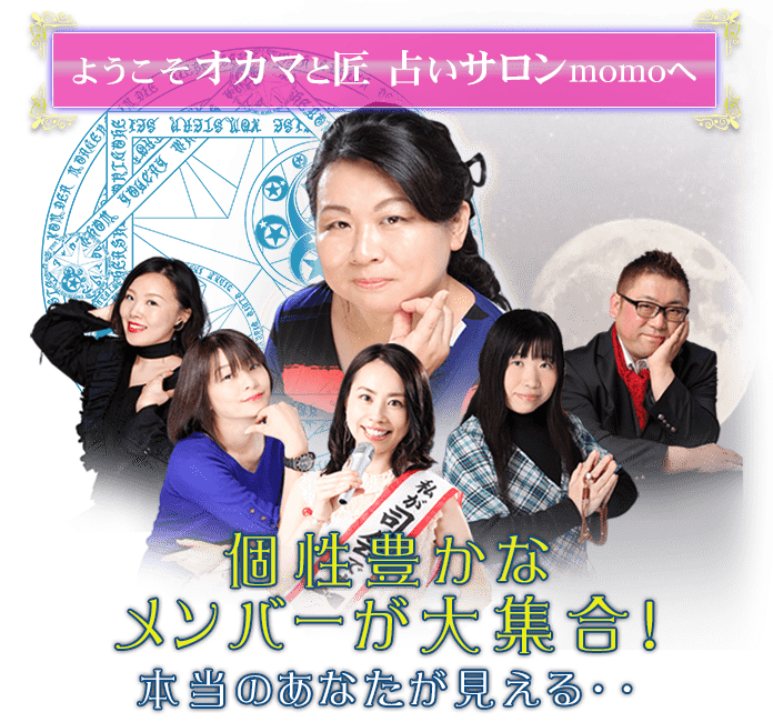 ようこそオカマと匠  梅田 占いサロン momoへ 個性的なメンバーが大集合 本当のあなたが見える