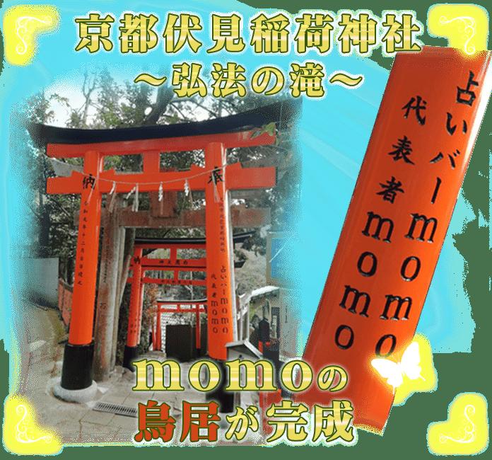 京都伏見稲荷神社 弘法の滝 梅田 占いmomoの鳥居が完成
