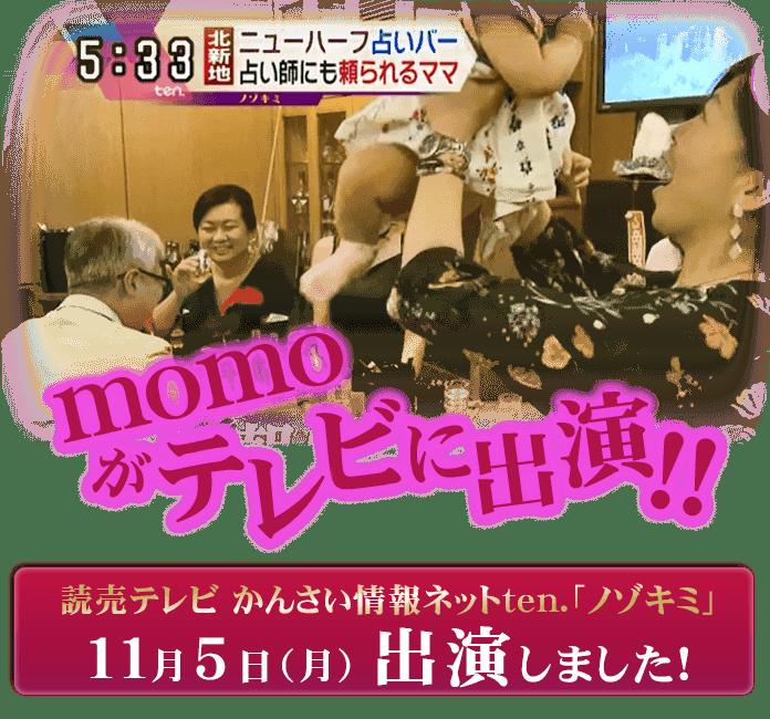 ニューハーフ 北新地 占いバー 占い師にも頼られるママ momoが読売テレビ ノゾキミに出演