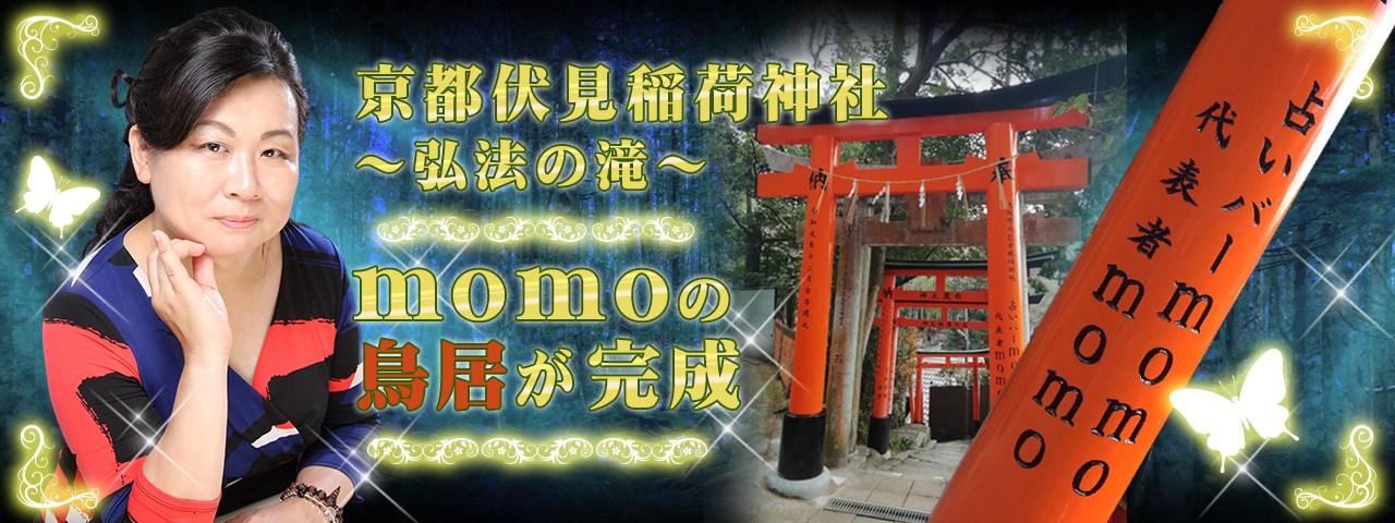 京都伏見稲荷神社 momoの鳥居が完成