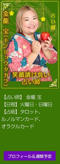 【笑顔請け負い占い師】金龍 宝(きんりゅう たから)