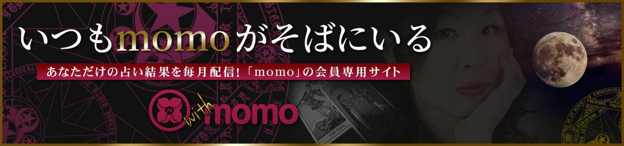 momoの占い 会員サイト