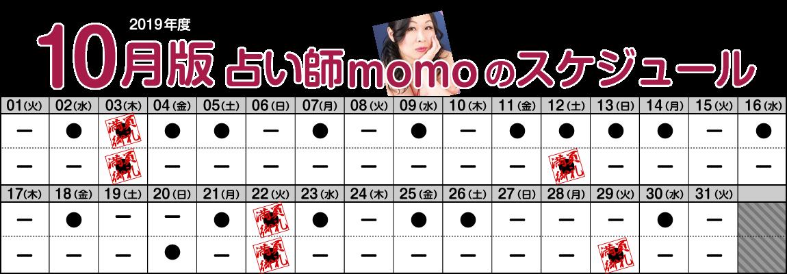 momoの今月のスケジュール