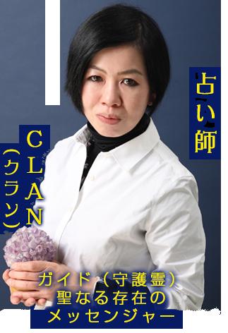 【占い師】CLAN(クラン)