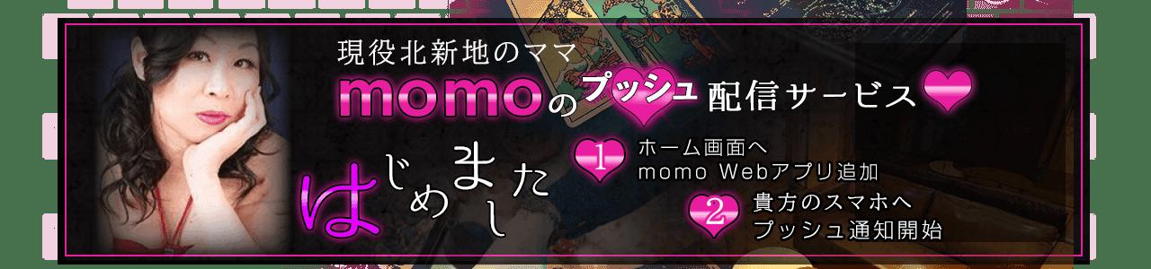 現役北新地のママ momoのプッシュ通知配信サービス