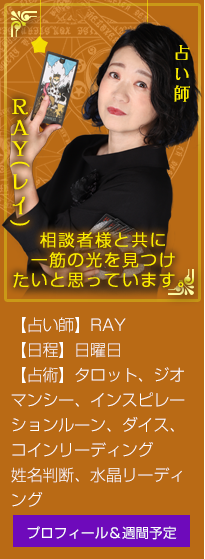 【聖天パワー降臨。ご利益案内タロティスト、時々お花の先生】RAY(レイ)