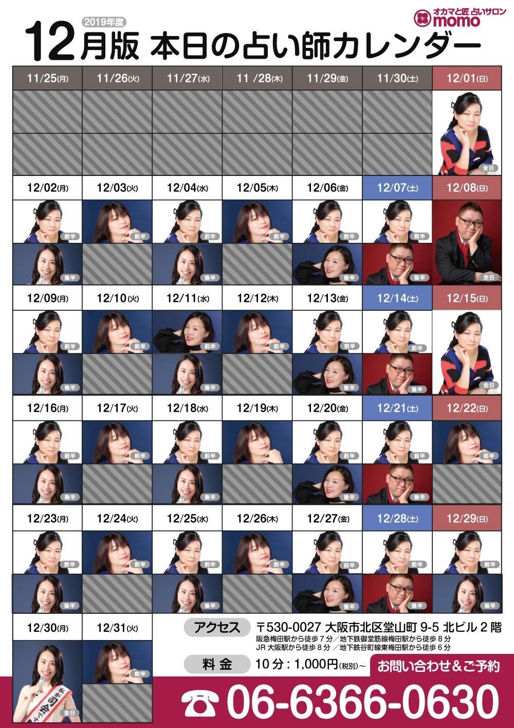 今月の占い師カレンダー 12月版