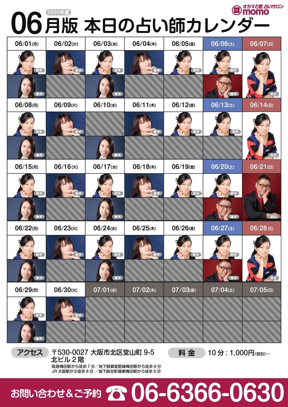 今月の占い師カレンダー 2020年6月版