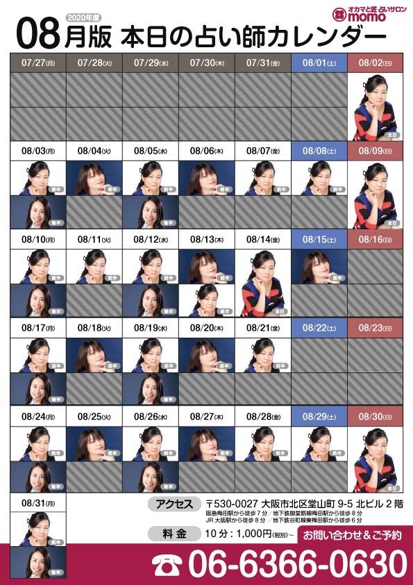 今月の占い師カレンダー 2020年8月版