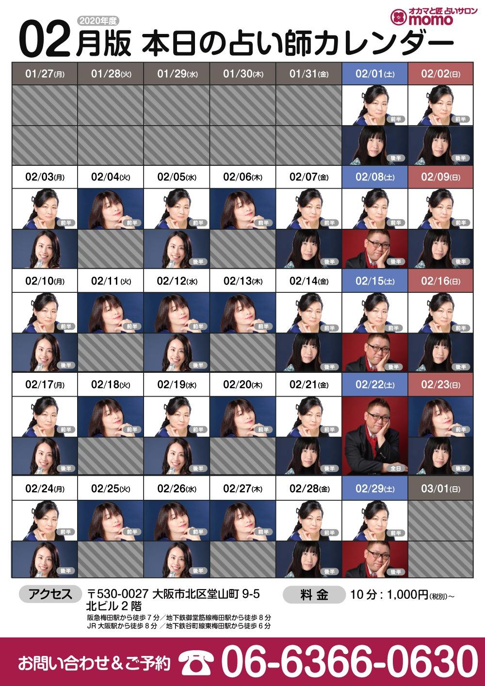 今月の占い師カレンダー 2020年2月版