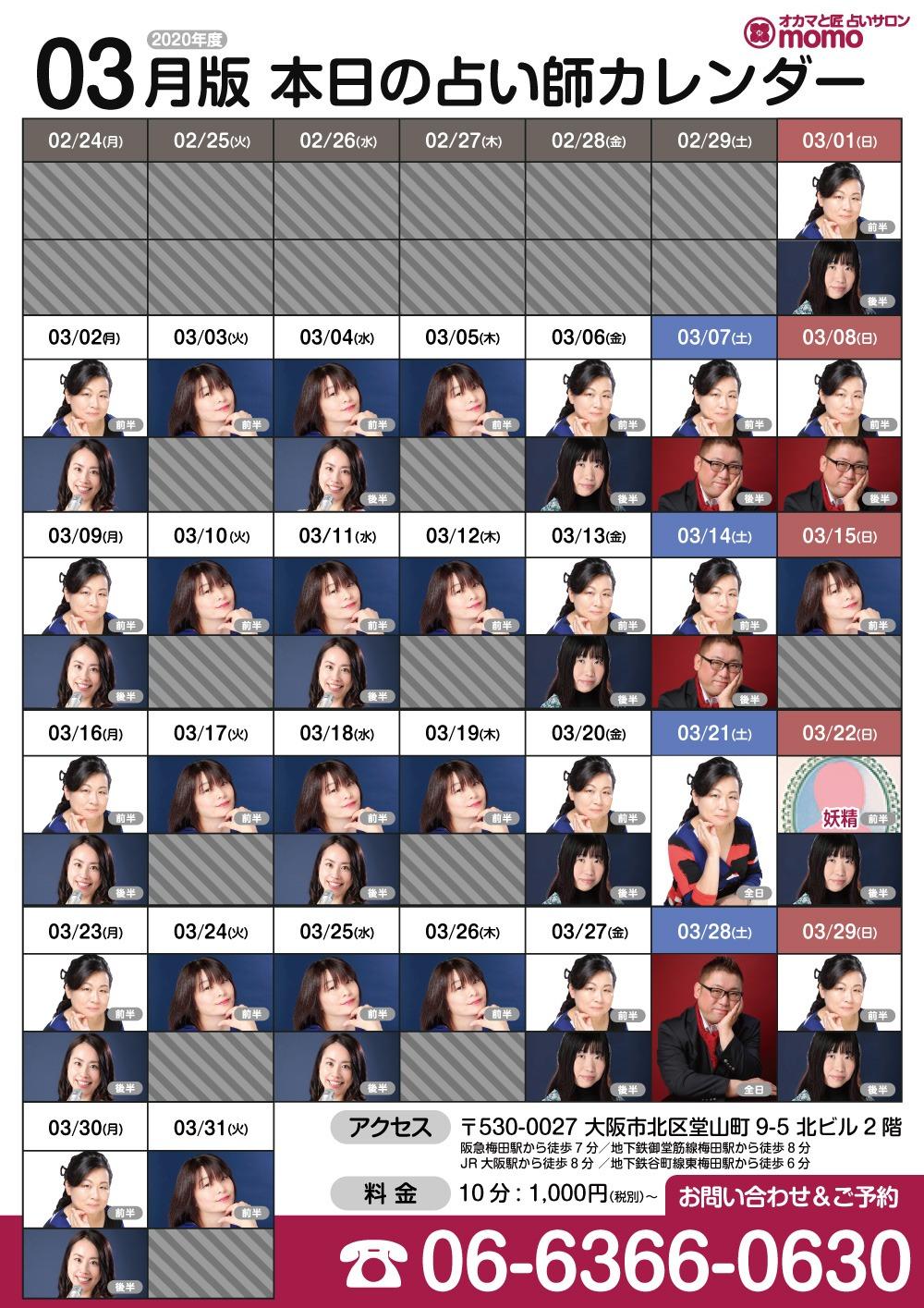 今月の占い師カレンダー 2020年3月版