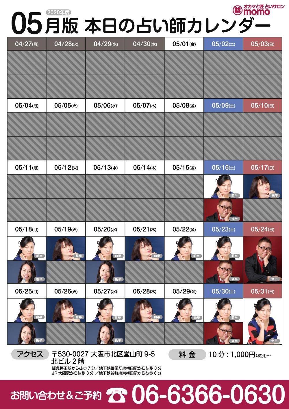 今月の占い師カレンダー 2020年5月版