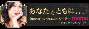 あなたとともに・・・ 『momo占いサロン店』リーダー momo クリックで紹介ページへ