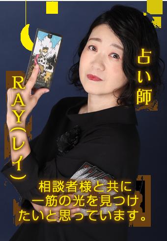 【占い師】RAY(レイ)