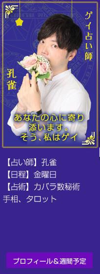 【ゲイ占い師】孔雀(クジャク)