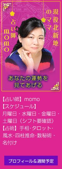 オカマ占い師 momo