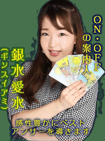 銀水愛水(ギンスイアミ)