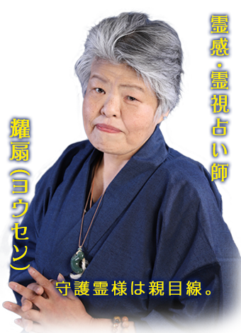 【霊感・霊視占い師】耀扇(ようせん)
