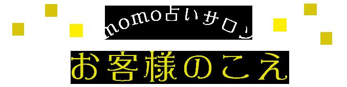 梅田 占い オカマと匠momo占い お客様の声